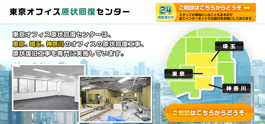 東京オフィス原状回復センターの画像1