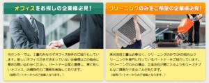 東京オフィス原状回復センターの画像2