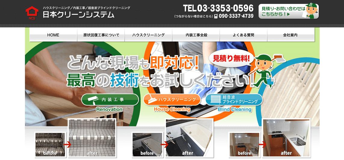 日本クリーンシステムの画像1