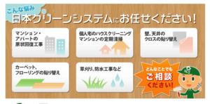 日本クリーンシステムの画像2