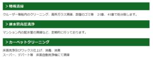 日本クリーンシステムの画像3