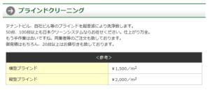 日本クリーンシステムの画像4