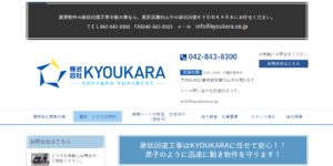 原状回復KYOUKARAの画像