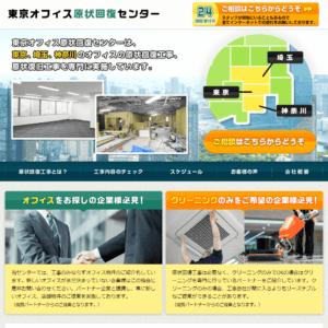 東京オフィス原状回復センターの画像