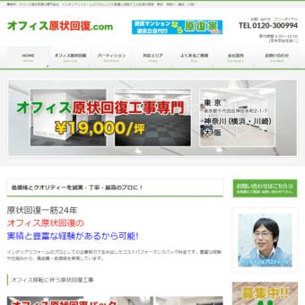オフィス原状回復.comの画像