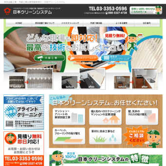 日本クリーンシステムの画像